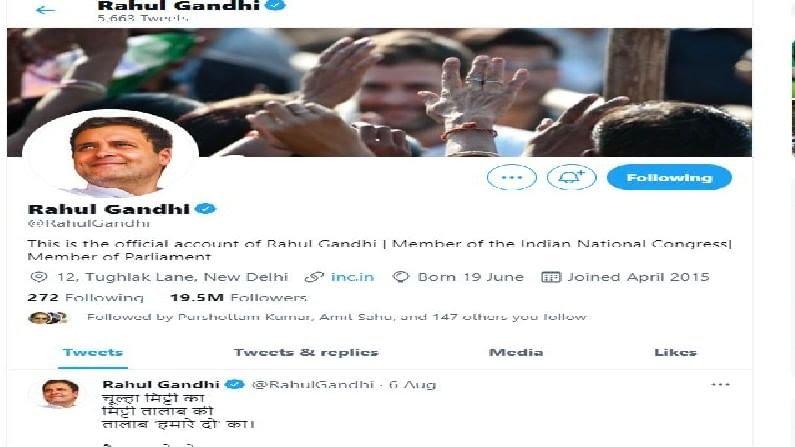 Rahul Gandhi Twitter Account 1211